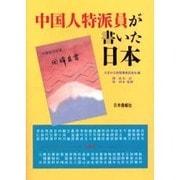中国人特派員が書いた日本 [単行本]