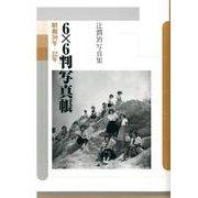 6×6判写真帳-辻潤治写真集 昭和30年-32年 [単行本]