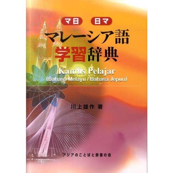 マレーシア語学習辞典-マ日・日マ [事典辞典]