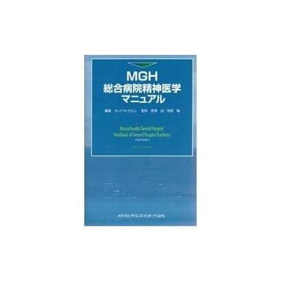 MGH総合病院精神医学マニュアル [単行本]