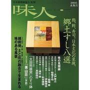 味人 7号(2005水無月) [ムックその他]