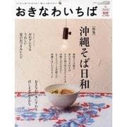 沖縄市場 Vol.26(2009Summer)-つくる人と食べる人をつなぐ、暮らしと食のマガジン(Leaf MOOK) [ムックその他]