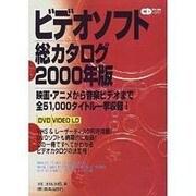 ビデオソフト総カタログ 2000年版(CDジャーナルムック) [ムックその他]