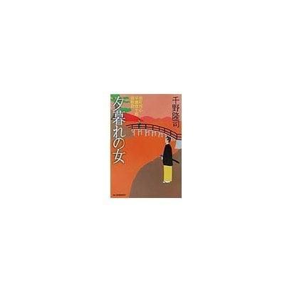 夕暮れの女―南町同心早瀬惣十郎捕物控(ハルキ文庫―時代小説文庫) [文庫]
