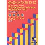 実力アップ!日本語能力試験3級聴解問題 [単行本]