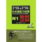 ドリル&ドリル日本語能力試験N1 聴解・読解 [単行本]