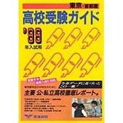 高校受験ガイド 東京・首都圏 '99入試用 [事典辞典]
