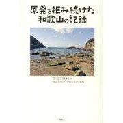原発を拒み続けた和歌山の記録 [単行本]