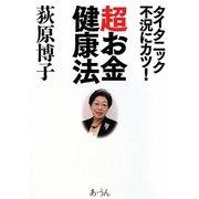 超お金健康法―タイタニック不況にカツ! [単行本]