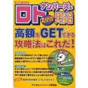 ナンバーズ&ロトズバリ!!当たる大作戦 Vol.49 [単行本]