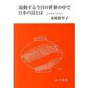 流動する今日の世界の中で日本の詩とは-2009-2011 [単行本]