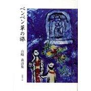 ペンペン草の旅-山崎森詩集 [単行本]