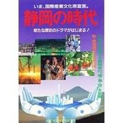 静岡の時代―いま、国際産業文化県宣言