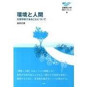 環境と人間-生態学的であることについて(滋賀県立大学環境ブックレット 4) [全集叢書]
