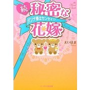 続・秘密な花嫁―ダンナ様はセンセイ!?(ケータイ小説文庫―野いちご) [文庫]