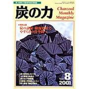 炭の力 Vol.8(2001・8)-炭・木酢液・竹酢液の総合情報誌 [単行本]