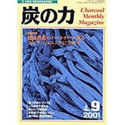 炭の力 Vol.9(2001・9)-炭・木酢液・竹酢液の総合情報誌 [単行本]
