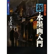 新・水墨画入門 新装改訂版 (水墨画ルネッサンス〈1〉) [単行本]