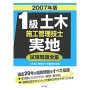 1級土木施工管理技士実地試験問題全集〈2007年版〉 [単行本]