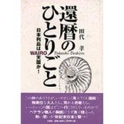 還暦のひとりごと―日本列島はWAIRO天国か! [単行本]