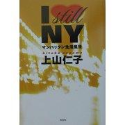 I still NY―マンハッタン生活風景 [単行本]