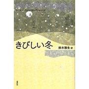 きびしい冬(レーモン・クノー・コレクション〈4〉) [全集叢書]