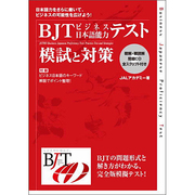 BJTビジネス日本語能力テスト 模試と対策 [単行本]