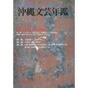 沖縄文芸年鑑〈2007〉沖縄・奄美 詩人の現在 [単行本]
