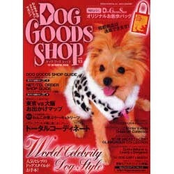 DOG GOODS SHOP Vol.13 ('07-08(GEIBUN MOOKS 572) [ムックその他]