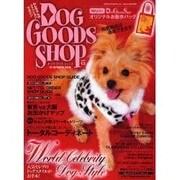 DOG GOODS SHOP Vol.13 ('07-08(GEIBUN MOOKS 572) [ムックその他]