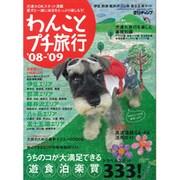 わんことプチ旅行 '08-'09(GEIBUN MOOKS 601) [ムックその他]