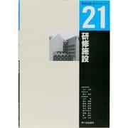 研修施設(建築計画・設計シリーズ〈21〉) [単行本]