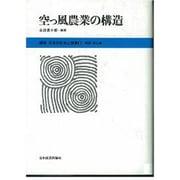 講座日本の社会と農業 3 関東・東山編