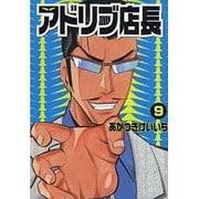 アドリブ店長 9(白夜コミックス 290) [コミック]