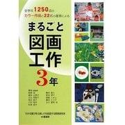 まるごと図画工作 3年―全学年1250点のカラー作品と22名の著者による [単行本]