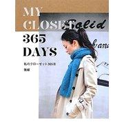 365 DAYS―私のクローゼット365日 [単行本]