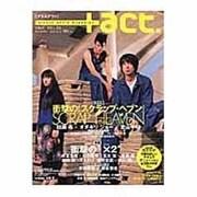 +act. 6 (2005 Autumn)-visual movie magazine(ワニムックシリーズ 82) [ムックその他]