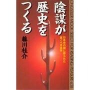 陰謀が歴史をつくる―日本史の闇に葬られた驚くべき真実(ムックセレクト) [新書]