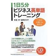 1日5分ビジネス英単語トレーニング―TOEIC対策にも使える [単行本]