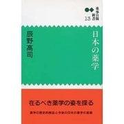 日本の薬学(薬事日報新書) [新書]