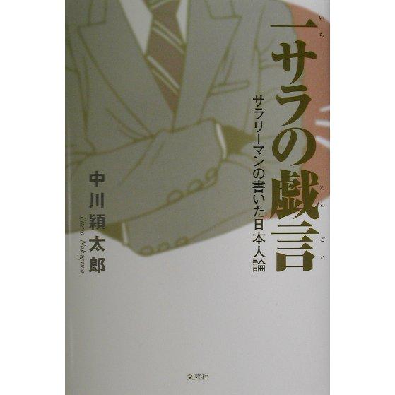 一サラの戯言―サラリーマンの書いた日本人論 [単行本]