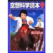 空想科学読本〈9〉(空想科学文庫) [文庫]
