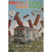 郵便ポストのある景色100 [単行本]