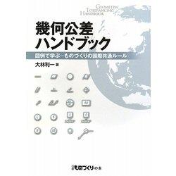 幾何公差ハンドブック―図例で学ぶ ものづくりの国際共通ルール(日経ものづくりの本) [単行本]
