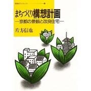 まちづくり構想計画―京都の景観と改良住宅(部落研ブックレット〈3〉) [単行本]