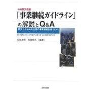 中央防災会議「事業継続ガイドライン」の解説とQ&A―防災から始める企業の事業継続計画(BCP) [単行本]