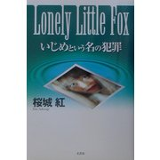 Lonely Little Fox―いじめという名の犯罪 [単行本]