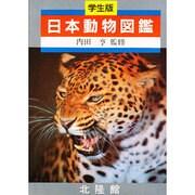 日本動物図鑑 新版 [図鑑]
