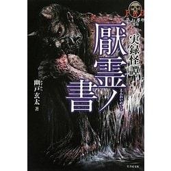 実録怪譚 厭霊ノ書(竹書房文庫) [文庫]