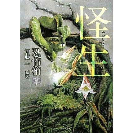 恐怖箱 怪生(竹書房文庫) [文庫]